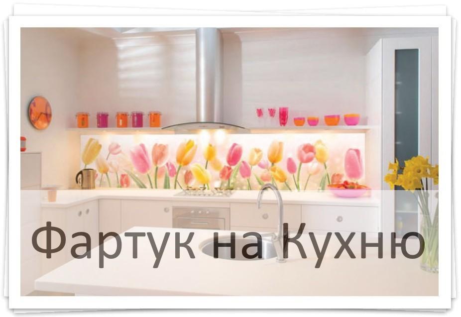 Фартук на кухню