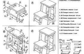 Процесс сборки складной табуретки-лестницы